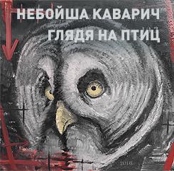 Read more about the article Выставка «Глядя на птиц».      Небойша Каварич                  05.05.2017