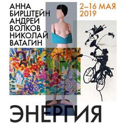 Read more about the article Анна Бирштейн, Николай Ватагин        и Андрей Волков                       «Энергия цвета и формы»                   2-16 мая 2019 г.