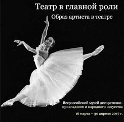 Read more about the article Выставка «Театр в главной роли»      16 марта – 30 апреля 2017 г