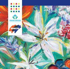"""Read more about the article Выставка современного искусства """"Творим добро вместе"""" в ЦДХ            11-19 апреля 2014"""