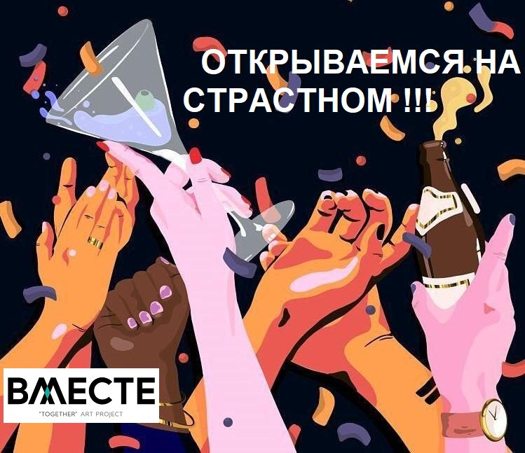 "Read more about the article Вернисаж ""География Личности"" / открытие сезона"